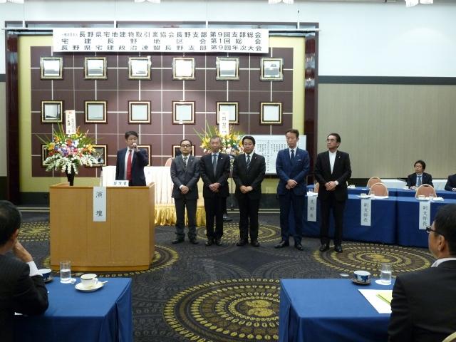 第9回支部総会・第1回地区会総会・第9回年次大会が 平成30年5月18日(金) メルパルク長野にて開催されました。