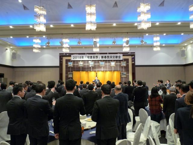 2018年宅建長野 新春賀詞交歓会